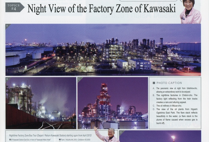 night view of factory zone of Kawasaki tourism