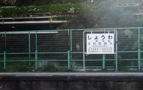 Showa station Kawasaki train sign