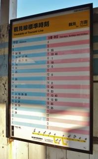Tsurumi line Toshiba spur schedule