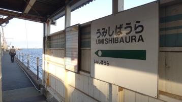 Umishibaura station sign Kawasaki Toshiba