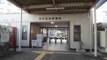 Umishibaura station Tsurumi line Toshiba checkpoint