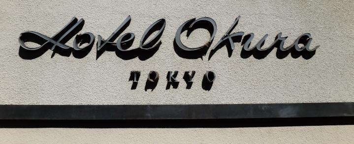 Hotel Okura sign