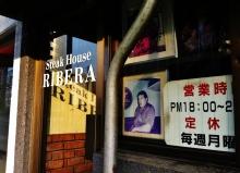 Andre the Giant ate here! Steak House Ribera ステーキハウスリベラ
