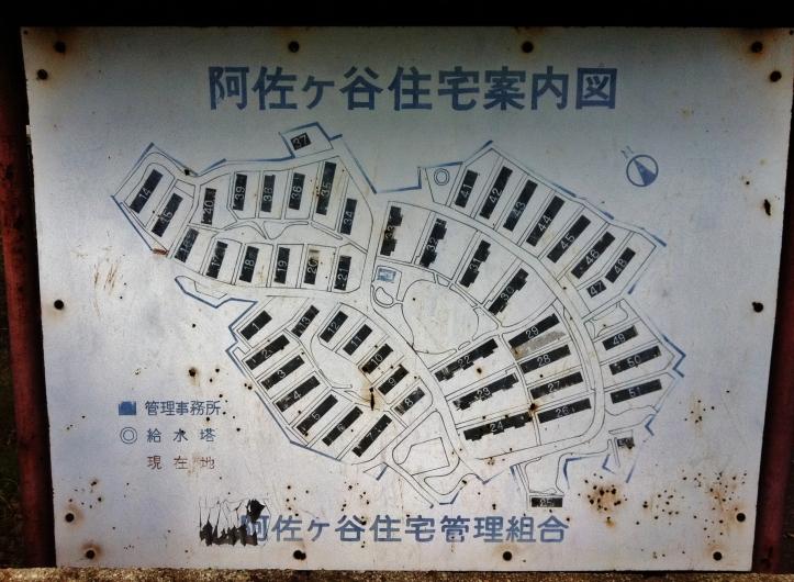Asagaya Housing danchi map 阿佐ヶ谷住宅案内図