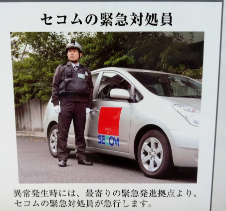 SECOM gated community security guard Japan
