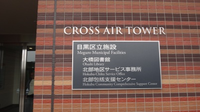 Cross Air Tower Ohashi Library