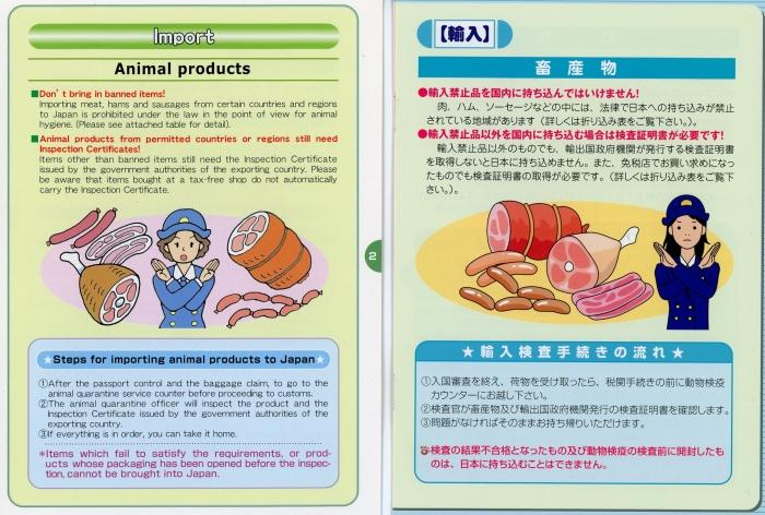 Japan Animal Quarantine guide Animal Products