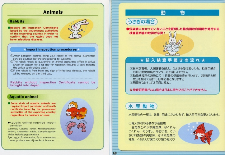 Japan Animal Quarantine guide Animals538