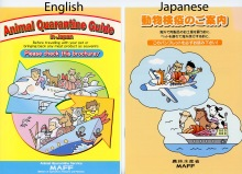 How to interpret Japan's Animal QuarantineGuide