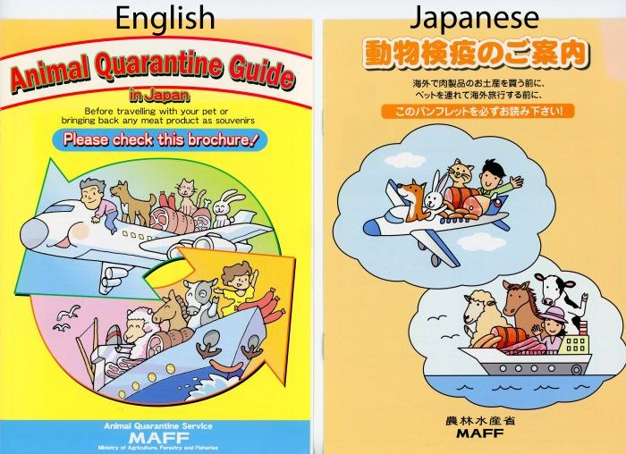 Japan Animal Quarantine language
