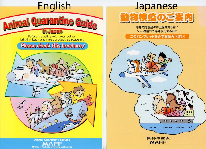 Japan Animal Quarantine language