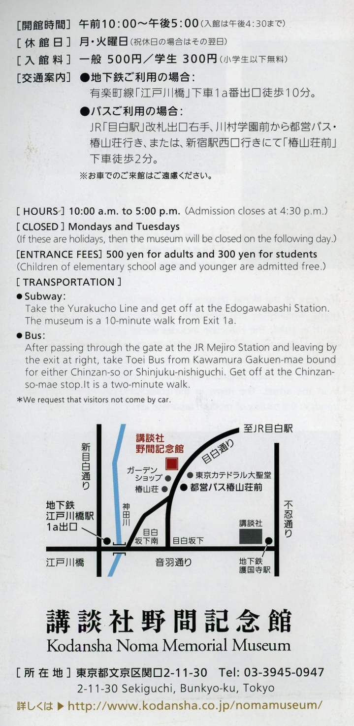 Kodansha museum map information Tokyo