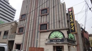 """The """"NICE DAY"""" love hotel in the Noge neighborhood of Yokohama."""