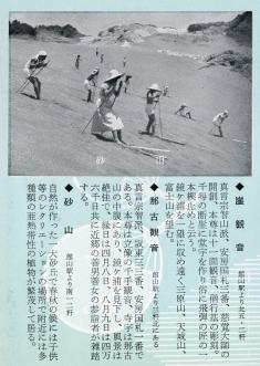 Tateyama brochure sand skiing vintage