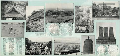 Tateyama Chiba brochure vintage inside