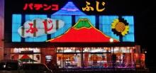 Mt. Fuji, the neon pachinko experienceパチンコふじ