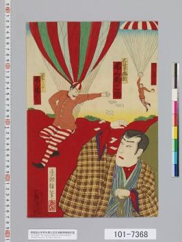 Spencer the Balloon man Tokyo Japan Waseda