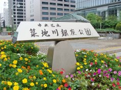 Tsukuji River Park Ginza Tokyo sign