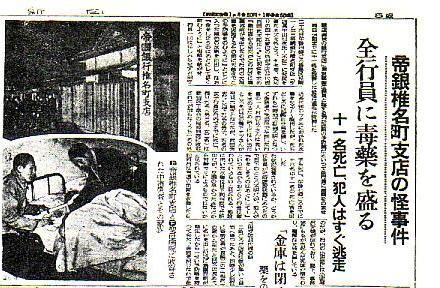 Teigin case Sadamichi Hirasawa January 22, 1948