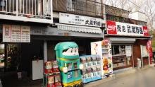 tsuribori-musashinoen-fishing-popcorn-ninja