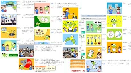 trash recycling manga Japan