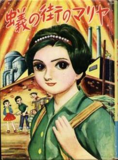 Ari no machi no maria book cover