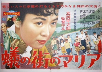 Maria in the City of Ants Japanese movie color poster 1958