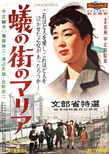 Maria in the City of Ants Japanese movie poster 1958