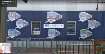 Keio Rail Land Tama Zoo station Tokyo 1