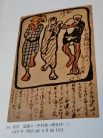 tsune-nakamura-atelier-museum-bon-odori-postcard