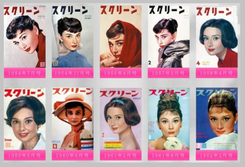 Audrey Hepburn in Japan 1954 SCREEN Magazine Covers