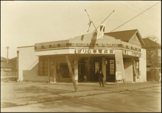 Remains of Kanonji-zaka Station in Yanaka