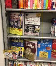 Shiodome bookstore Audrey Hepburn book