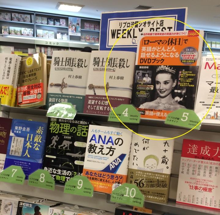 Shiodome bookstore Audrey Hepburn magazine
