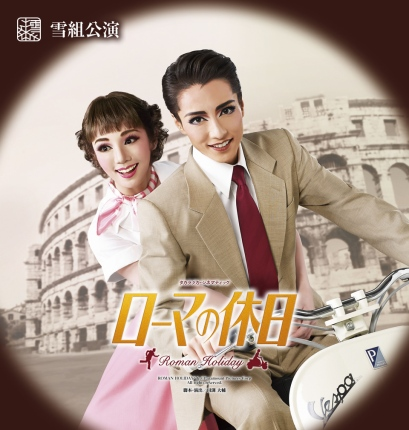 Takarazuka Roman Holiday cross-dressing production 2