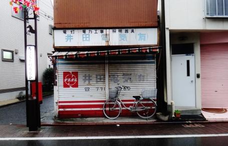 Tokyo bikes at rest - near Ota folklore museum