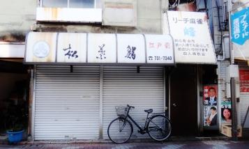 Tokyo Kamata area bikes and store shutters