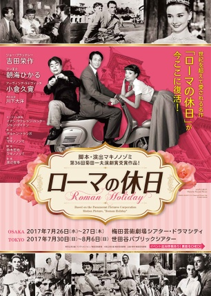 Umeda Arts Theater Roman Holiday play poster