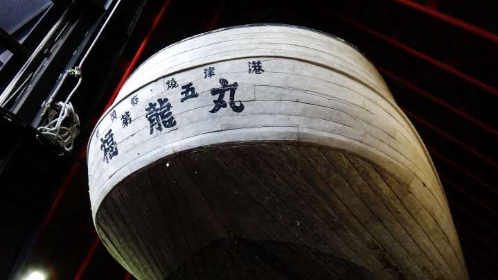 Daigo Fukuryu Maru Lucky Dragon 5 boat