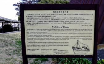 Daigo Fukuryu Maru points of interest