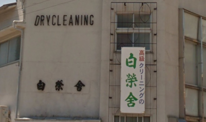 Tabata dry cleaning 2