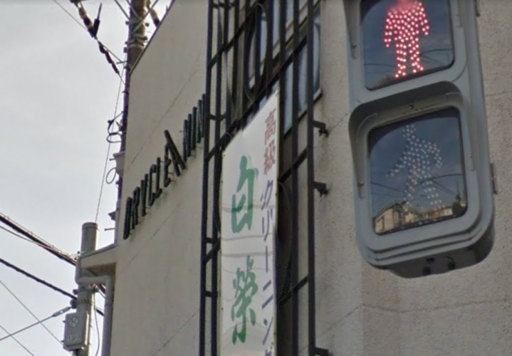 Tabata Kita-ku Dry Cleaning retro sign 2016