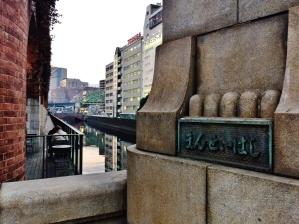 Manseibashi bridge label