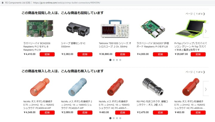 RS Components products