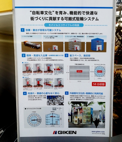 Fujisawa ECO bike parking Japan installation